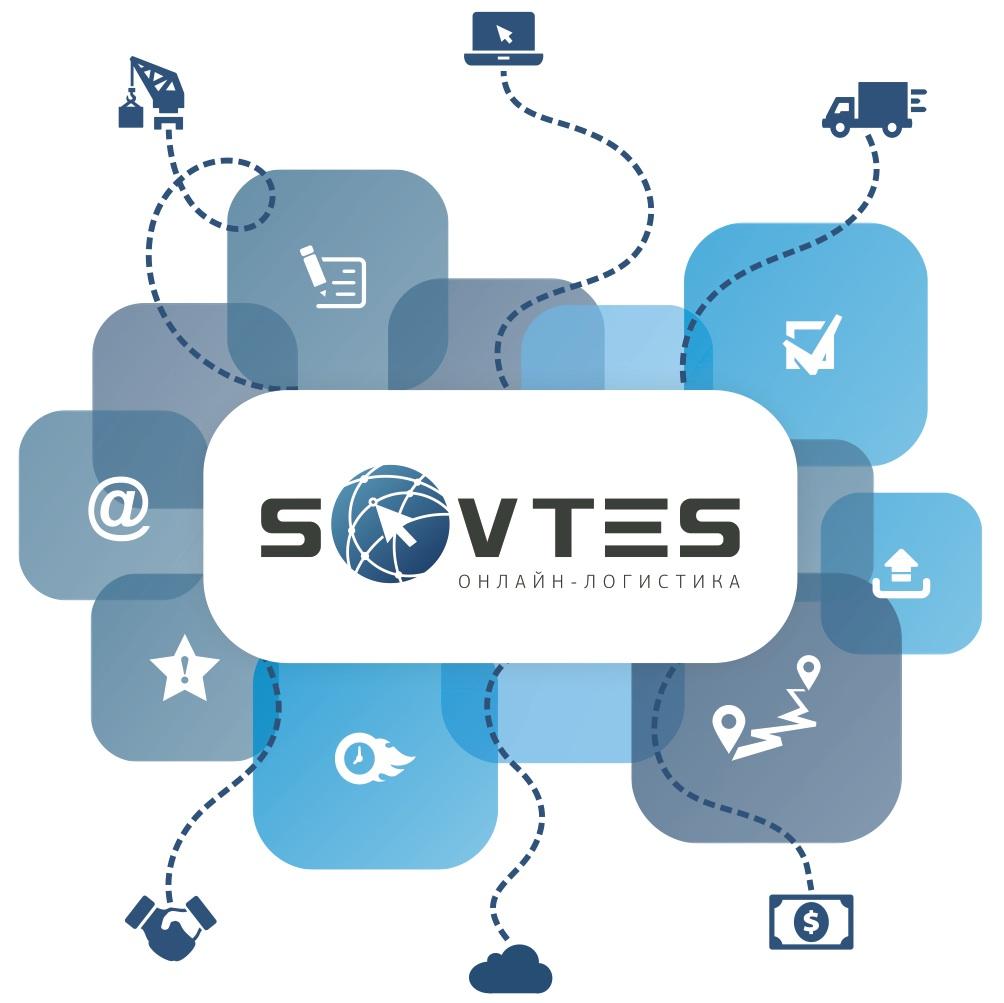 >«Sovtes» — современный автоматизированный подход к управлению грузоперевозками; облегчает поиск транспорта, позволяет сократить количество телефонных звонков и электронных писем, оповещает участников процесса о ключевых событиях и создаёт необходимые документы. Онлайн логистика.